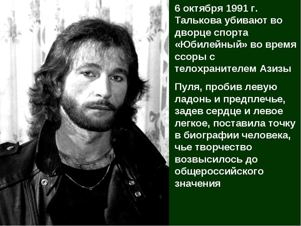 6 октября 1991 г. Талькова убивают во дворце спорта «Юбилейный» во время ссор...