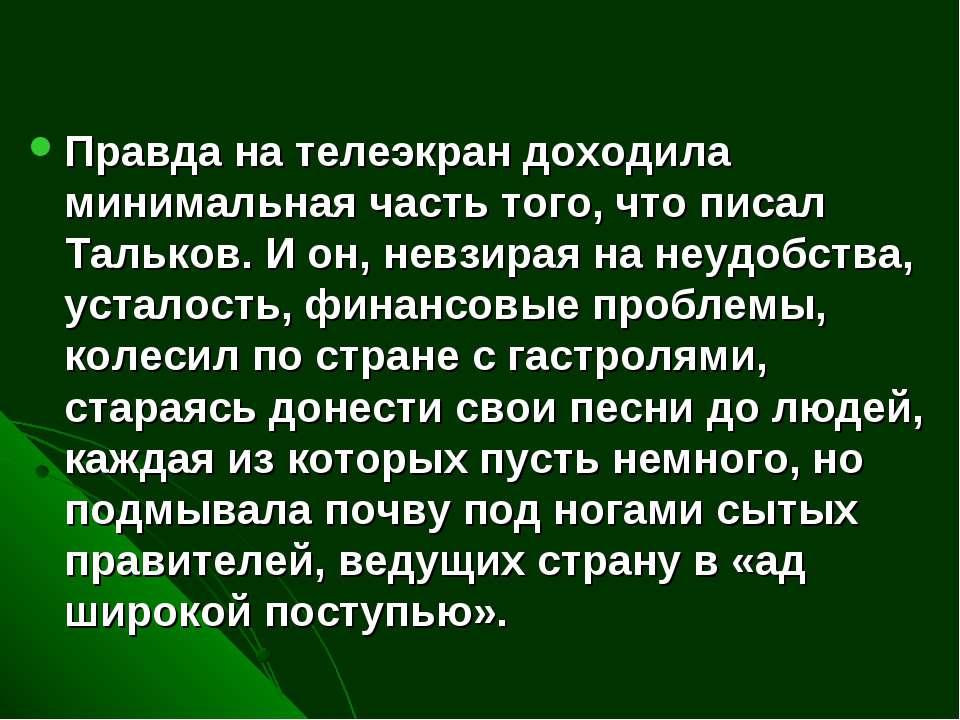 Правда на телеэкран доходила минимальная часть того, что писал Тальков. И он,...