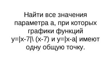 Найти все значения параметра а, при которых графики функций y=|x-7|\ (x-7) и ...