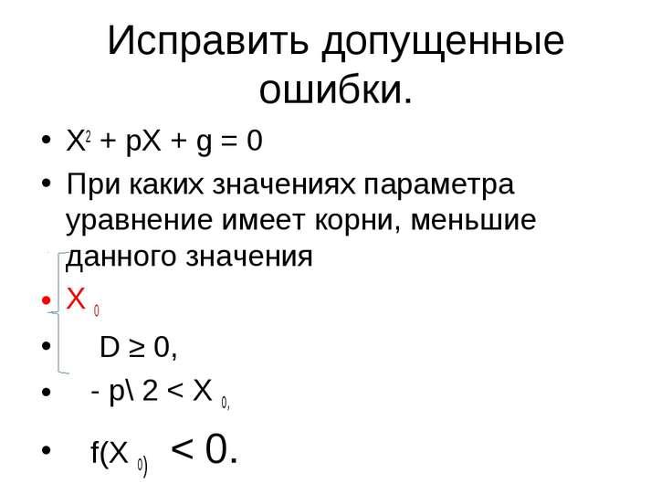 Исправить допущенные ошибки. X2 + pX + g = 0 При каких значениях параметра ур...