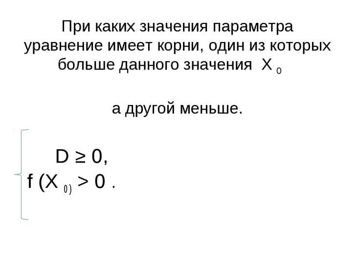 При каких значения параметра уравнение имеет корни, один из которых больше да...