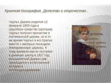 Краткая биография. Детство и отрочество . Чарльз Дарвин родился 12 февраля 18...