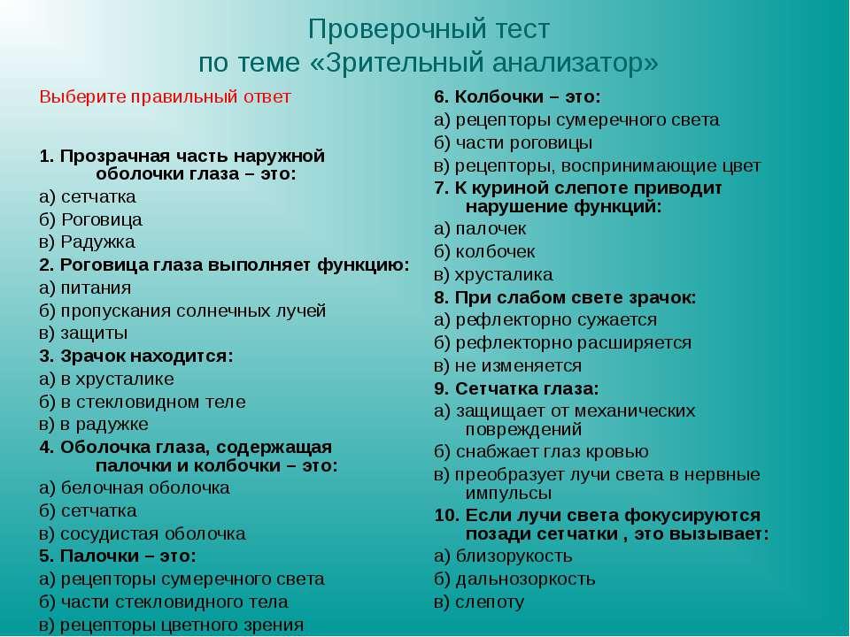 Проверочный тест по теме «Зрительный анализатор» Выберите правильный ответ 1....