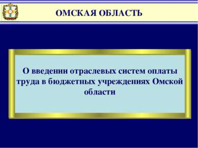 ОМСКАЯ ОБЛАСТЬ 161 438 1406 с 1 января 2009 года с 1 апреля 2009 года с 1 июн...