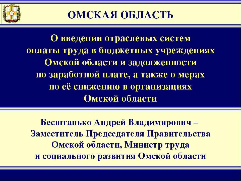 ОМСКАЯ ОБЛАСТЬ Бесштанько Андрей Владимирович – Заместитель Председателя Прав...