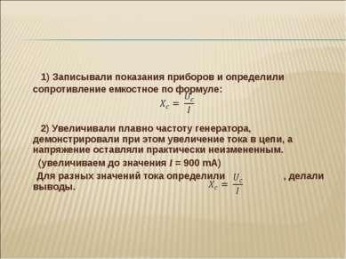 1) Записывали показания приборов и определили сопротивление емкостное по форм...