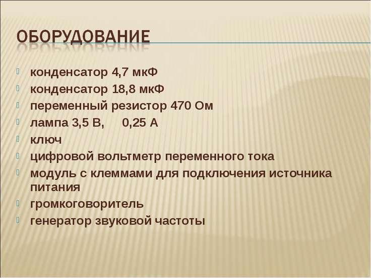 конденсатор 4,7 мкФ конденсатор 18,8 мкФ переменный резистор 470 Ом лампа 3,5...