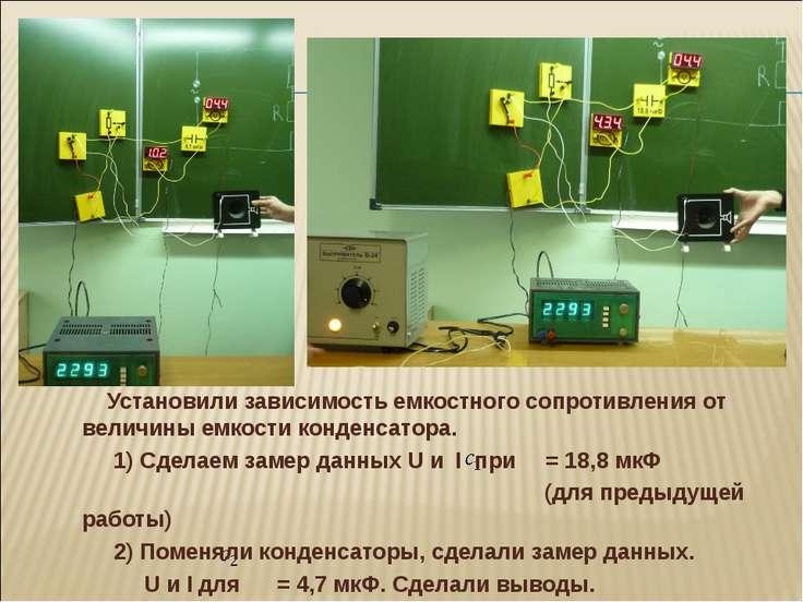 Установили зависимость емкостного сопротивления от величины емкости конденсат...