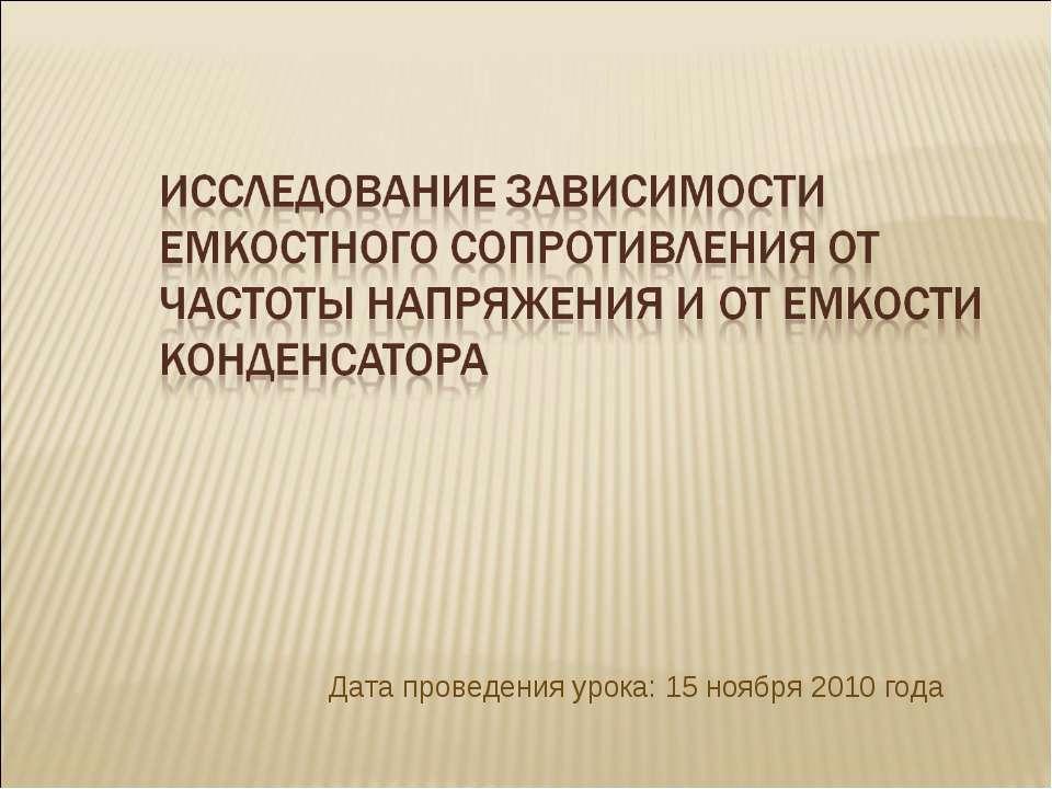 Дата проведения урока: 15 ноября 2010 года
