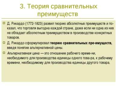 * 3. Теория сравнительных преимуществ Д. Рикардо (1772-1823) развил теорию аб...