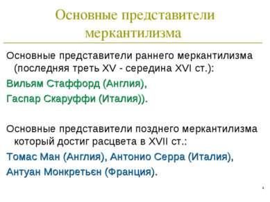 * Основные представители меркантилизма Основные представители раннего меркант...