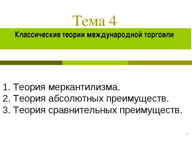 * Тема 4 Классические теории международной торговли 1. Теория меркантилизма. ...