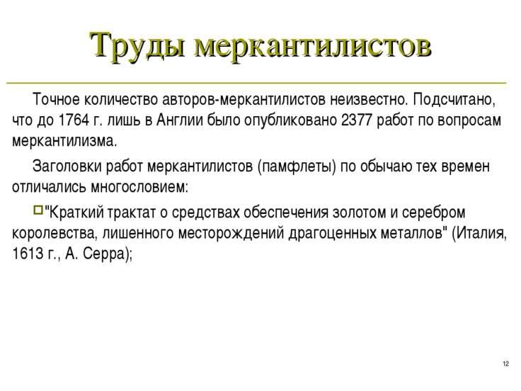 * Труды меркантилистов Точное количество авторов-меркантилистов неизвестно. П...