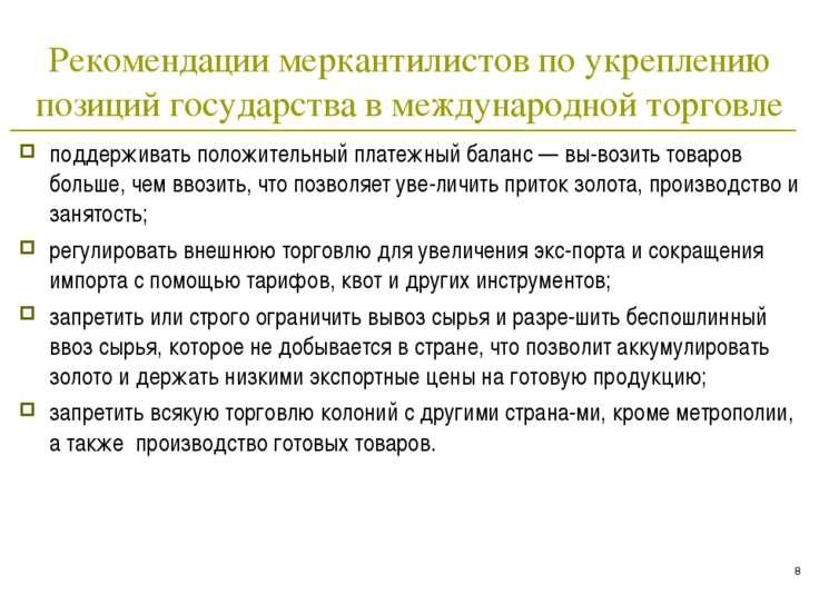 * Рекомендации меркантилистов по укреплению позиций государства в международн...