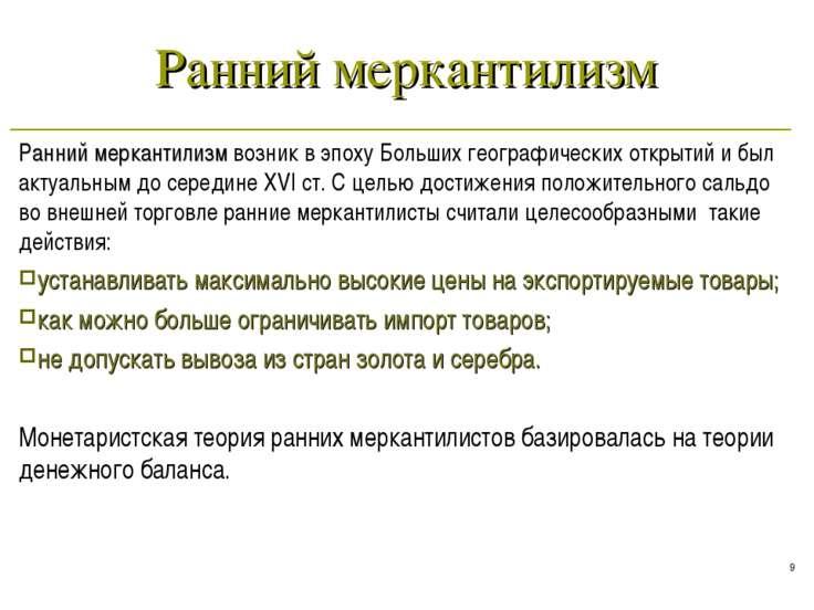* Ранний меркантилизм Ранний меркантилизм возник в эпоху Больших географическ...
