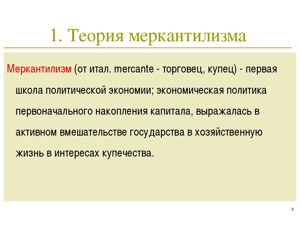 * 1. Теория меркантилизма Меркантилизм (от итал. mercante - торговец, купец) ...