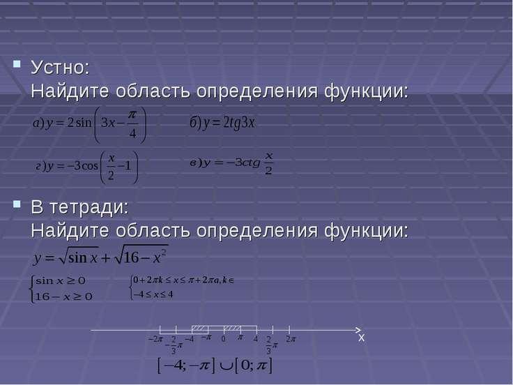 Устно: Найдите область определения функции: В тетради: Найдите область опреде...