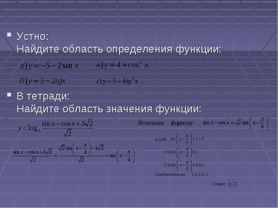 Устно: Найдите область определения функции: В тетради: Найдите область значен...