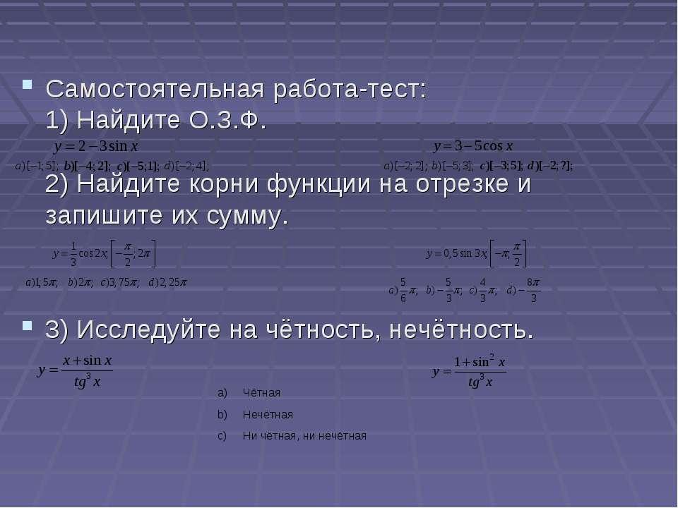 Самостоятельная работа-тест: 1) Найдите О.З.Ф. 2) Найдите корни функции на от...