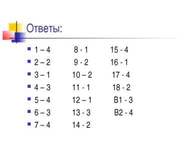 Ответы: 1 – 4 8 - 1 15 - 4 2 – 2 9 - 2 16 - 1 3 – 1 10 – 2 17 - 4 4 – 3 11 - ...