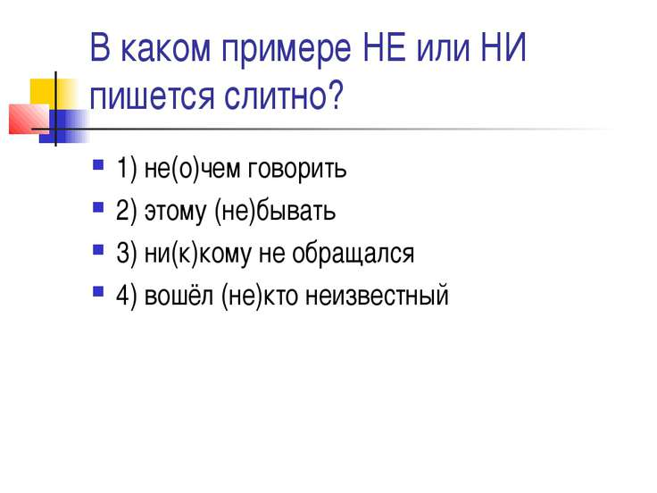 В каком примере НЕ или НИ пишется слитно? 1) не(о)чем говорить 2) этому (не)б...