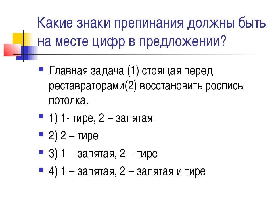 Какие знаки препинания должны быть на месте цифр в предложении? Главная задач...