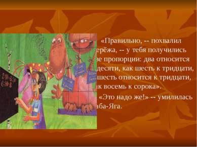 «Правильно, -- похвалил Серёжа, -- у тебя получились две пропорции: два относ...