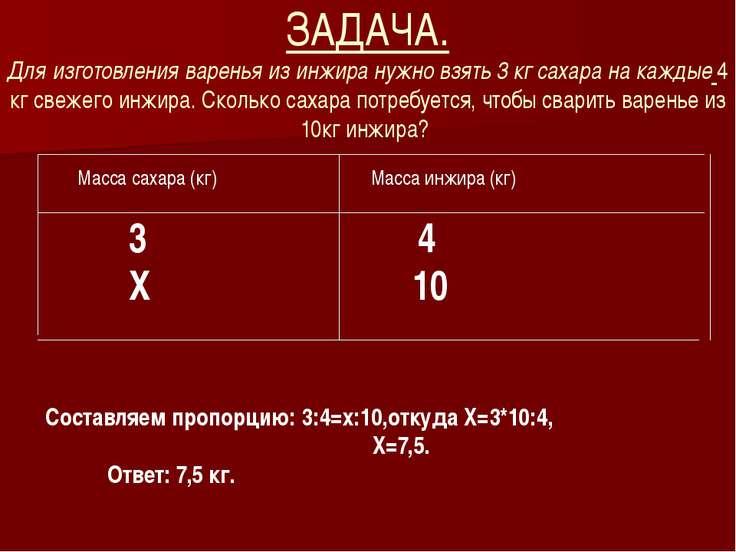 ЗАДАЧА. Для изготовления варенья из инжира нужно взять 3 кг сахара на каждые ...