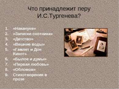 Что принадлежит перу И.С.Тургенева? «Накануне» «Записки охотника» «Детство» «...