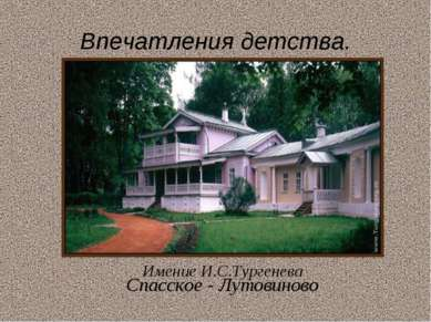 Впечатления детства. Имение И.С.Тургенева Спасское - Лутовиново