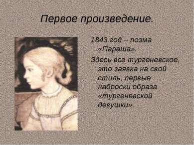 Первое произведение. 1843 год – поэма «Параша». Здесь всё тургеневское, это з...