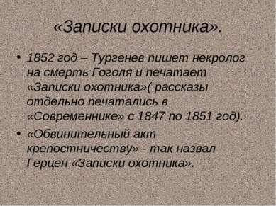 «Записки охотника». 1852 год – Тургенев пишет некролог на смерть Гоголя и печ...