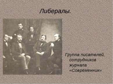 Либералы. Группа писателей, сотрудников журнала «Современник»