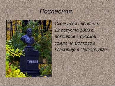 Последняя. Скончался писатель 22 августа 1883 г, покоится в русской земле на ...