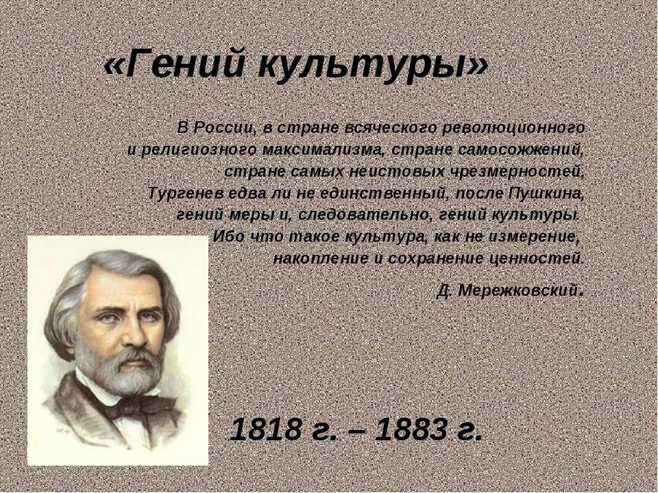 «Гений культуры» В России, в стране всяческого революционного и религиозного ...
