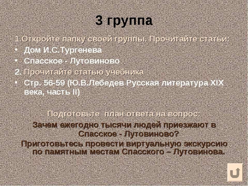 3 группа 1.Откройте папку своей группы. Прочитайте статьи: Дом И.С.Тургенева ...