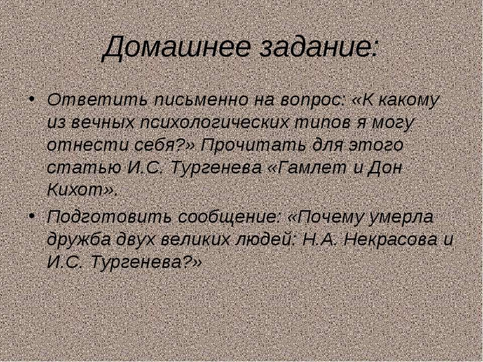 Домашнее задание: Ответить письменно на вопрос: «К какому из вечных психологи...