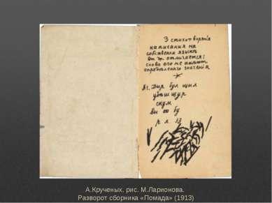 А.Крученых, рис. М.Ларионова. Разворот сборника «Помада» (1913)