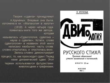 Теория «сдвига» принадлежит А.Кручёных. Впервые она была изложена в кн. «Мала...
