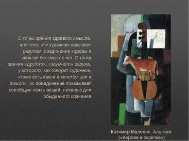 С точки зрения здравого смысла, или того, что художник называет разумом, соед...