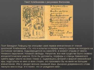 Поэт Бенедикт Лифшиц так описывал своё первое впечатление от чтения рукописей...