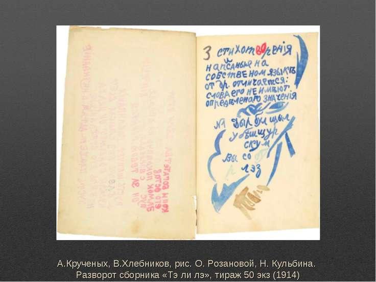 А.Крученых, В.Хлебников, рис. О. Розановой, Н. Кульбина. Разворот сборника «Т...