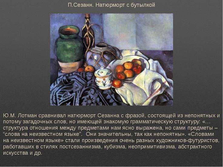 Ю.М. Лотман сравнивал натюрморт Сезанна с фразой, состоящей из непонятных и п...