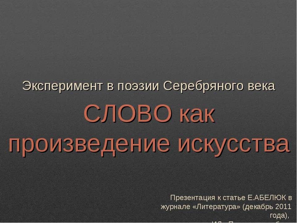 Презентация к статье Е.АБЕЛЮК в журнале «Литература» (декабрь 2011 года), ИД ...