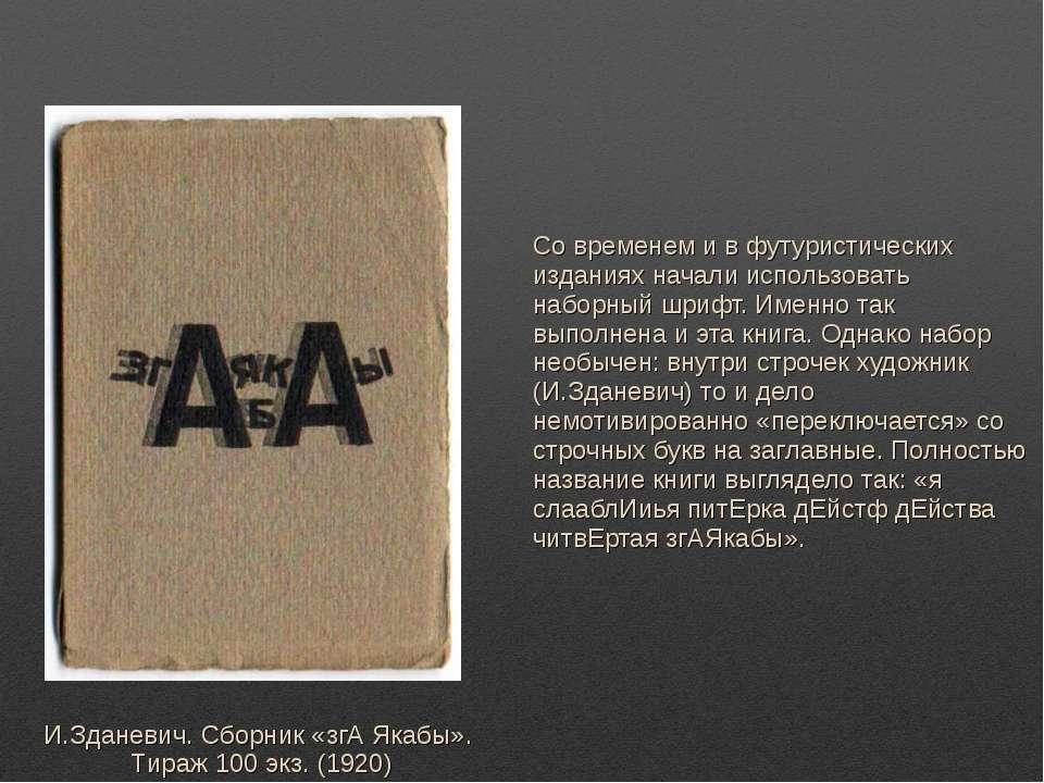 Со временем и в футуристических изданиях начали использовать наборный шрифт. ...