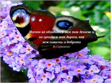 Ничто не обходится нам так дешево и не ценится так дорого, как вежливость и д...