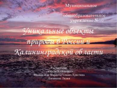 Уникальные объекты природы в России и Калининградской области Муниципальное о...
