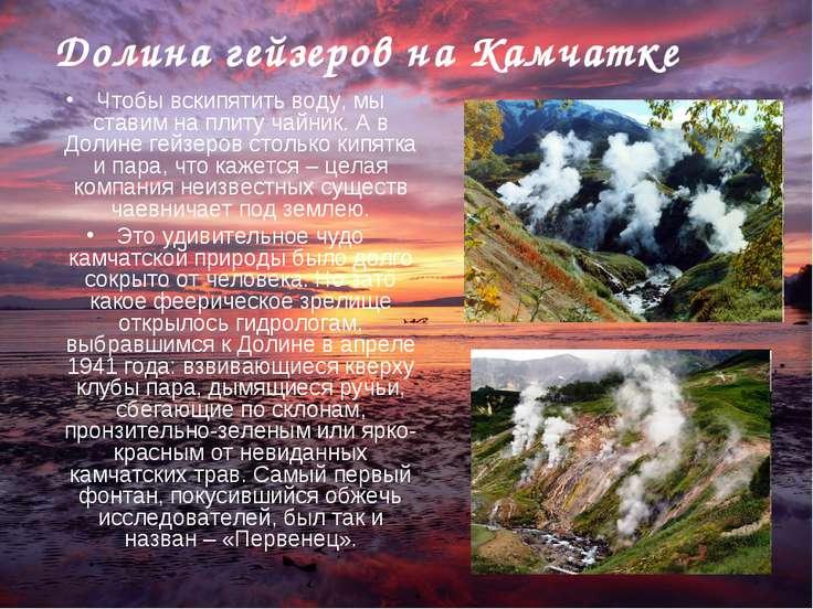 Долина гейзеров на Камчатке Чтобы вскипятить воду, мы ставим на плиту чайник....