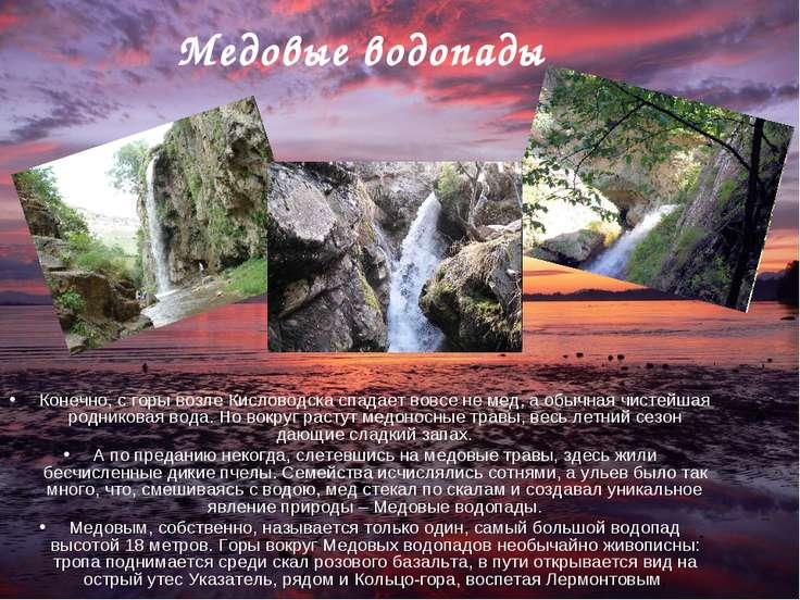 Медовые водопады Конечно, с горы возле Кисловодска спадает вовсе не мед, а об...
