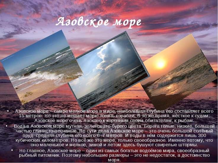 Азовское море Азовское море – самое мелкое море в мире, наибольшая глубина ег...